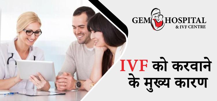 IVF-को-करवाने-के-मुख्य-कारण!